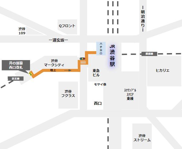 渋谷駅ハチ公口への行き方(京王井の頭線西口改札からの経路)