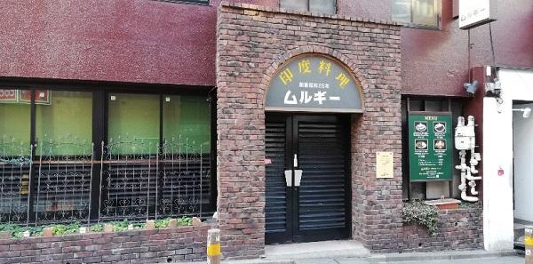 渋谷駅ハチ公口ムルギー店舗
