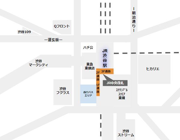 渋谷駅西口バス乗り場への行き方(JR中央改札から)