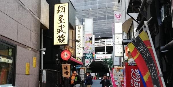 渋谷駅ハチ公口麺屋武蔵武骨外伝店舗