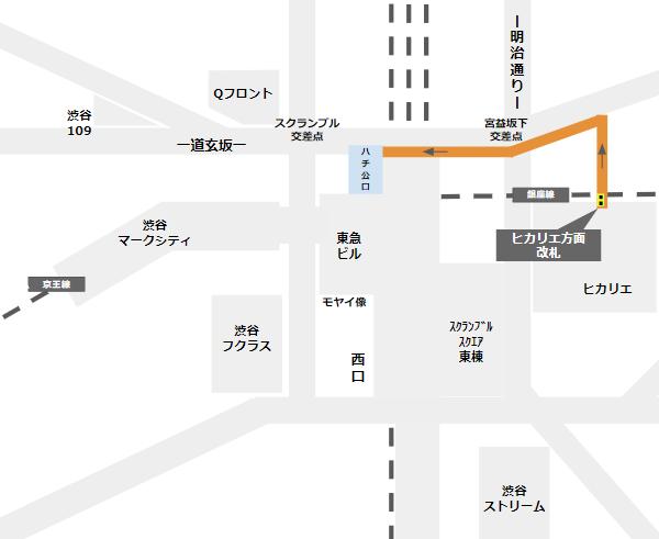 渋谷駅ハチ公口への行き方(銀座線ヒカリエ方面改札からの経路)