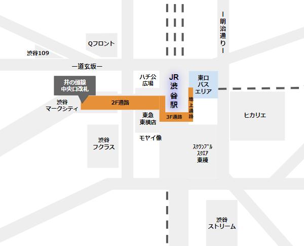 渋谷駅東口バス乗り場への行き方(京王井の頭線の中央口改札から)