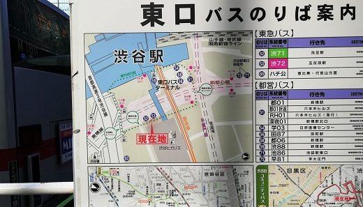 渋谷駅東口バス乗り場への行き方