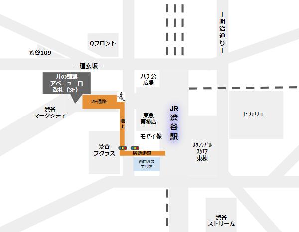 渋谷駅西口バス乗り場への行き方(京王井の頭線アベニュー口改札から)