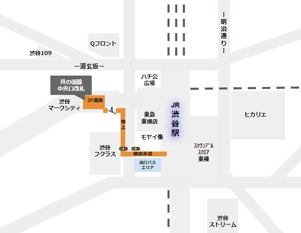 渋谷駅西口バス乗り場への行き方(京王井の頭線中央口改札から)