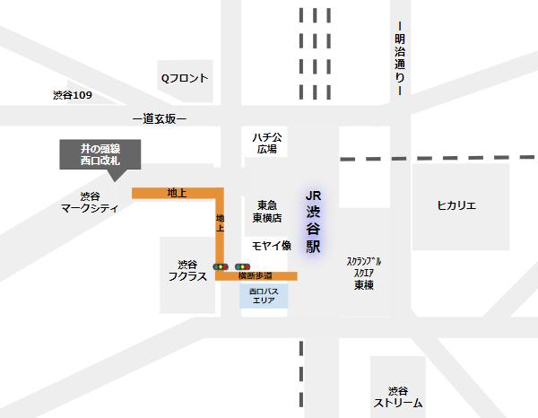 渋谷駅西口バス乗り場への行き方(京王井の頭線西口改札から)