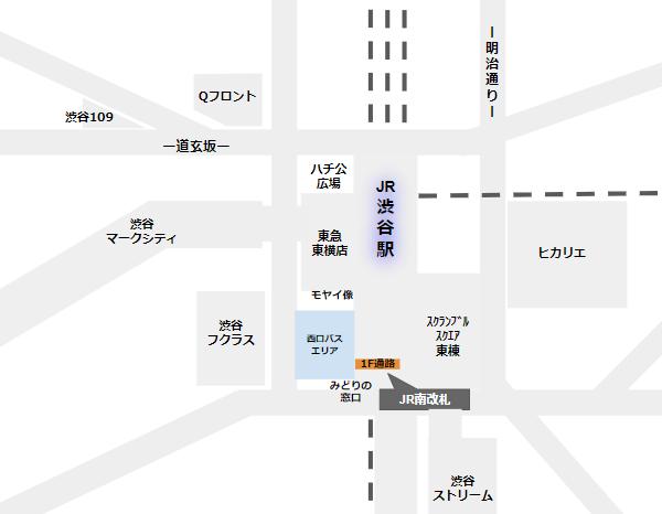 渋谷駅西口バス乗り場への行き方(JR南改札から)