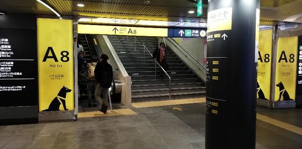 渋谷駅A8地下出入り口