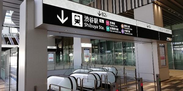 渋谷駅B6地下出入り口(スクランブルスクエア1F)