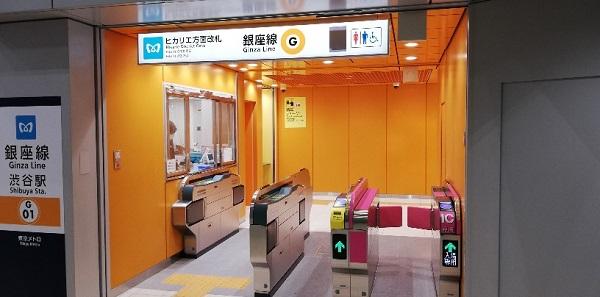 渋谷駅銀座線ヒカリエ方面改札