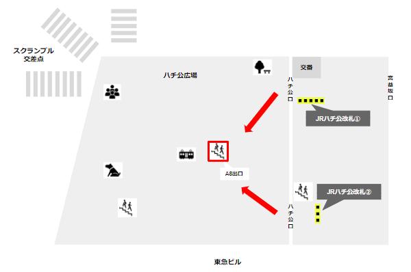 渋谷駅ハチ公広場、A8出口の位置