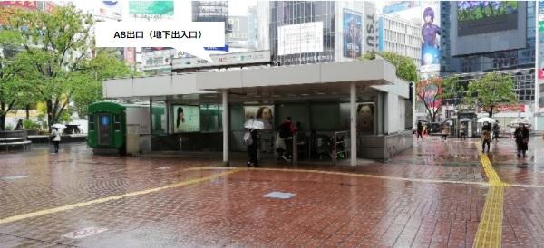 渋谷駅ハチ公広場のA8地下出入り口