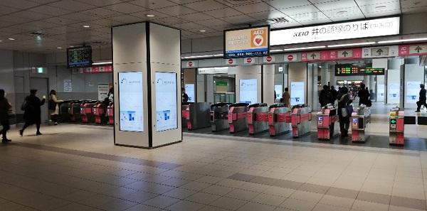 渋谷駅京王井の頭線の中央口改札