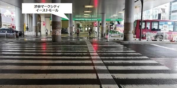 渋谷駅マークシティ前の横断歩道