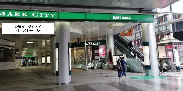 渋谷駅マークシティ前
