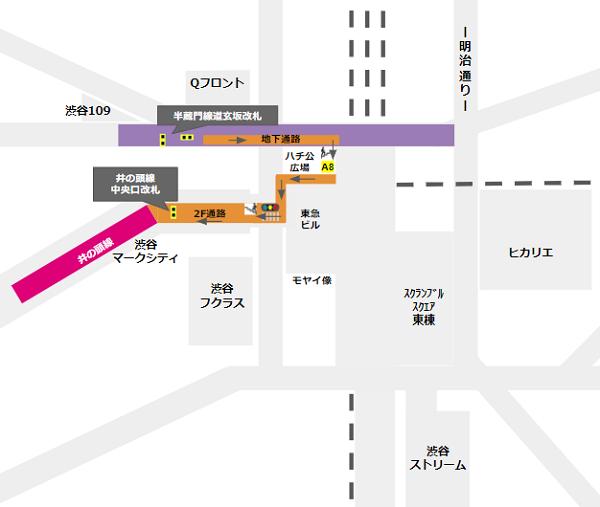 渋谷駅乗り換え(半蔵門/田園都市線道玄坂改札から京王井の頭線)