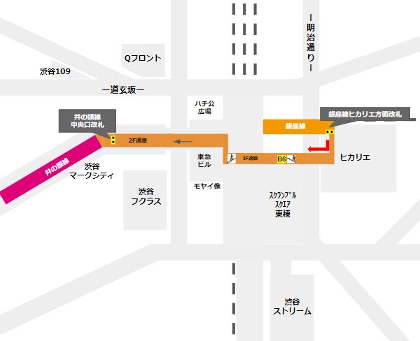 渋谷駅乗り換え(銀座線ヒカリエ方面改札から京王井の頭線)