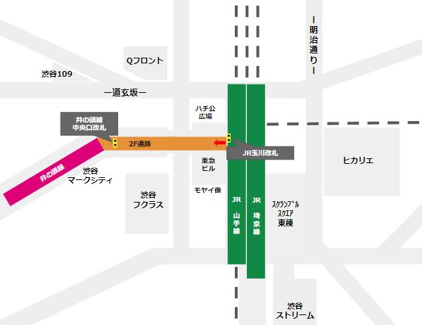 渋谷駅乗り換え(JR線玉川改札から京王井の頭線)