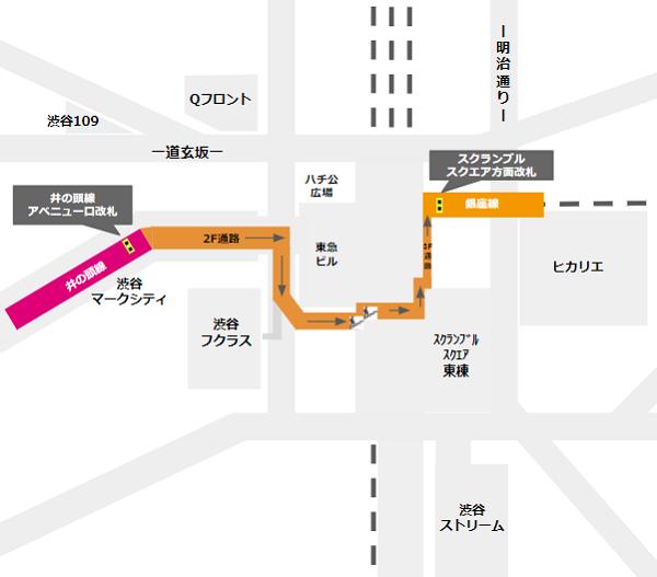 渋谷駅乗り換え(京王井の頭線アベニュー口改札から銀座線)