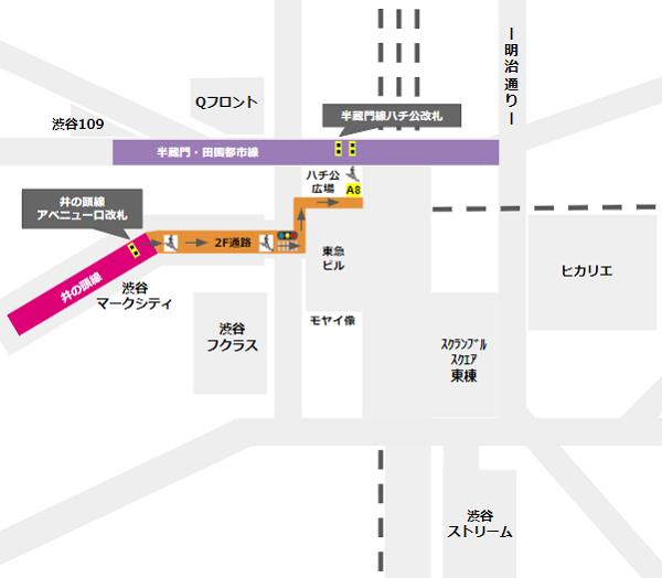 渋谷駅乗り換え(京王井の頭線アベニュー口改札から半蔵門田園都市線)
