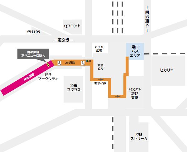 渋谷駅乗り換え(京王井の頭線アベニュー口改札から東口バスのりば)