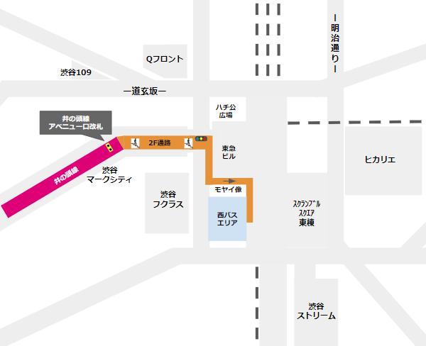 渋谷駅乗り換え(京王井の頭線アベニュー口改札から西口バスのりば)