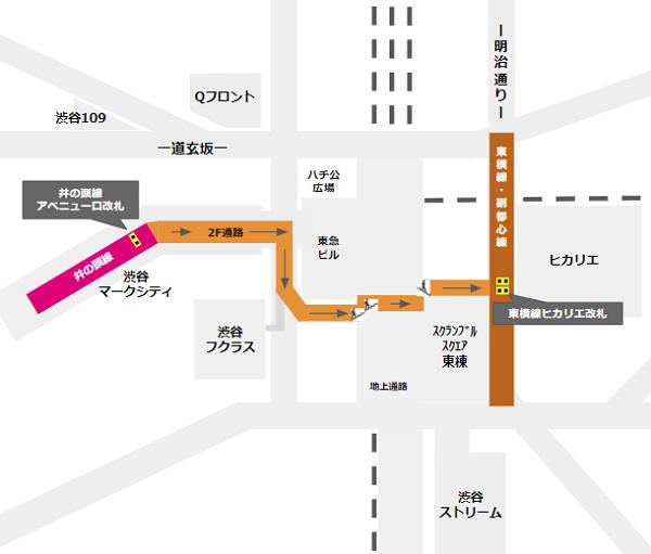 渋谷駅乗り換え(京王井の頭線アベニュー口改札から東急東横副都心線)