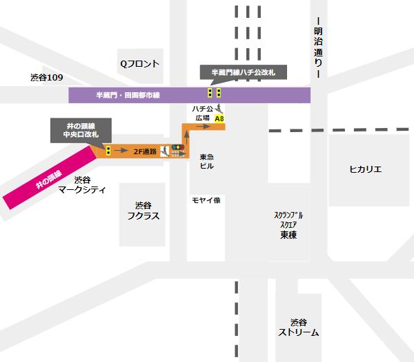 渋谷駅乗り換え(京王井の頭線中央口改札から半蔵門田園都市線)
