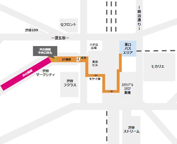 渋谷駅乗り換え(京王井の頭線中央口改札から東口バスのりば)