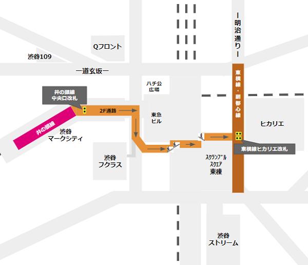 渋谷駅乗り換え(京王井の頭線中央口改札から東急東横副都心線)
