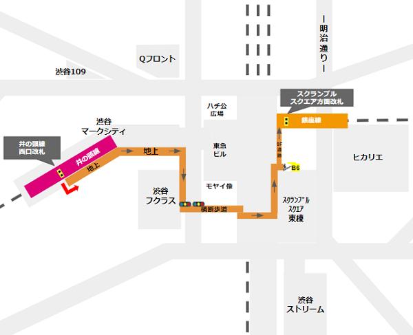 渋谷駅乗り換え(京王井の頭線西口改札から銀座線)