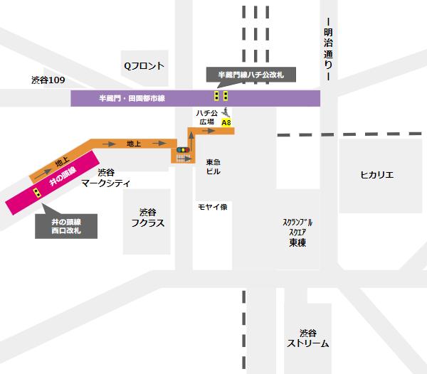 渋谷駅乗り換え(京王井の頭線西口改札から半蔵門田園都市線)