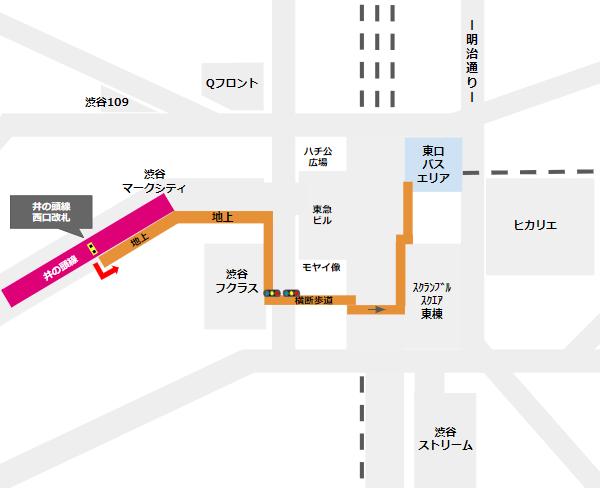 渋谷駅乗り換え(京王井の頭線西口改札から東口バスのりば)