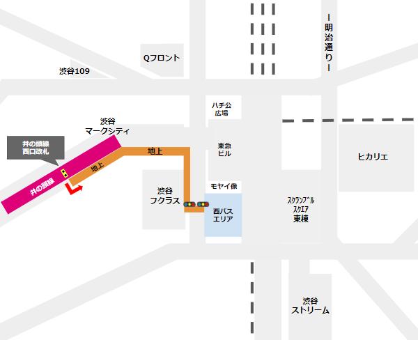 渋谷駅乗り換え(京王井の頭線西口改札から西口バスのりば)