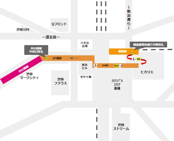 渋谷駅乗り換え(銀座線明治通り方面改札から京王井の頭線)