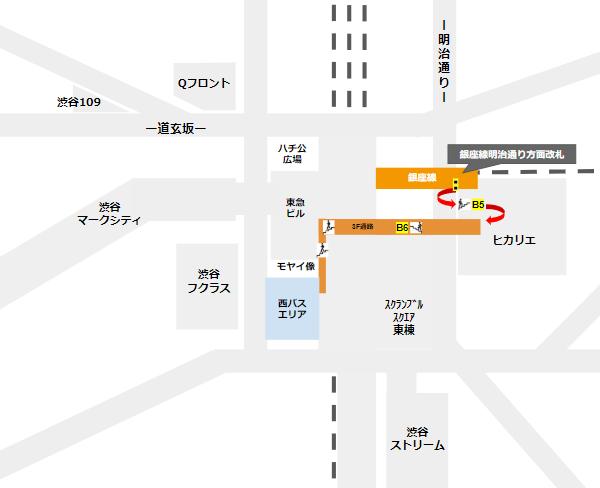 渋谷駅乗り換え(銀座線明治通り方面改札から西口バスのりば)