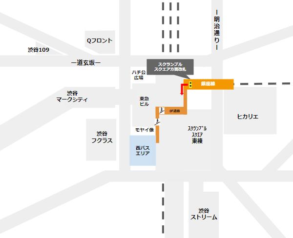 渋谷駅乗り換え(銀座線スクランブルスクエア方面改札から西口バスのりば)