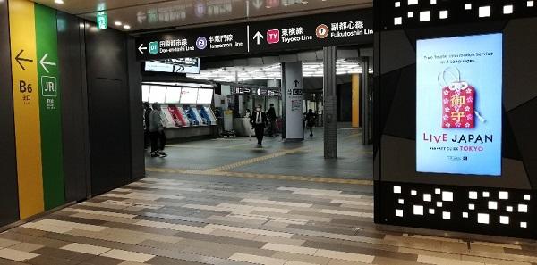 渋谷駅東急東横/副都心線のヒカリエ改札前