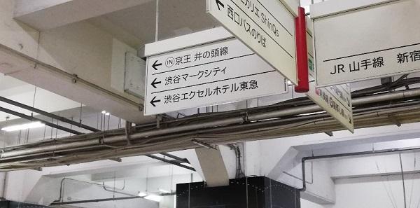 渋谷駅構内のマークシティへのナビ看板