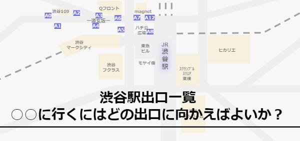 渋谷駅の○へ行くにはどの出口から出ればいいのか?