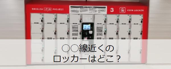 渋谷駅の◯線の近くのロッカーはどこ?