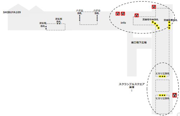 渋谷駅ロッカー(東横線改札近く)