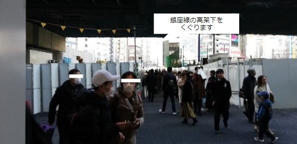 渋谷駅東口高架下