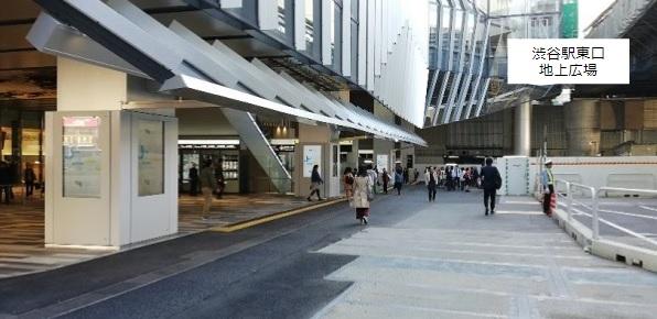 渋谷駅東口地上広場