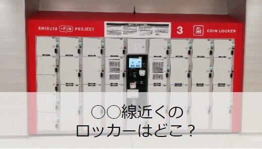 渋谷駅ロッカーマップ【路線ごとに探す】