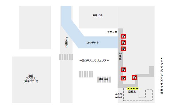 渋谷駅ロッカー(南改札近く)