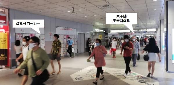 渋谷駅コインロッカー京王線