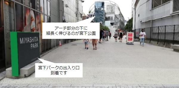 渋谷宮下パークの出入り口