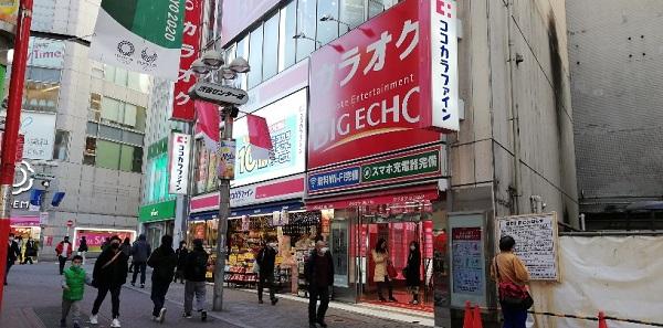 渋谷駅ビッグエコーセンター街
