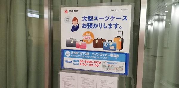 渋谷109地下2F通路「コインロッカー取扱所」